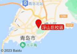 青島金筆教育浮山后校區