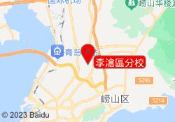 青島賽思外語李滄區分校
