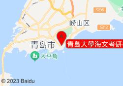 海文考研青島大學海文考研教學中心