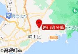 青島中公優就業嶗山區分區
