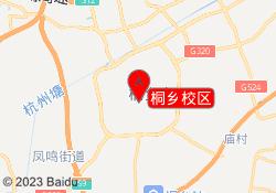 嘉兴明德教育桐乡校区