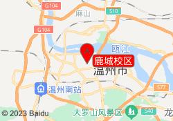 温州煌旗小吃培训学校鹿城校区