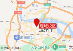 温州樱花国际日语培训学校鹿城校区