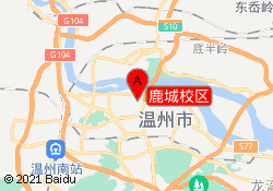 温州环球雅思培训学校鹿城校区