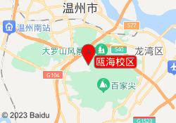 温州环球雅思培训学校瓯海校区