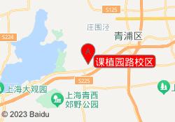上海宏润博源学校课植园路校区