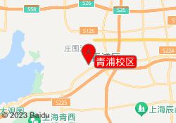 上海昂立国学青浦校区