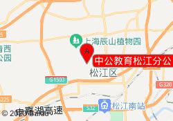 上海中公会计中公教育松江分公司(一部)