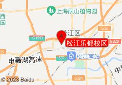 上海新东方学校松江乐都校区