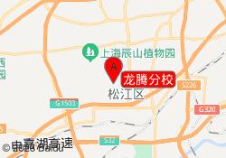 上海环球雅思龙腾分校
