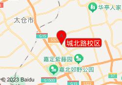 上海新华礼仪培训城北路校区