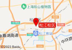 新科学程松江校区