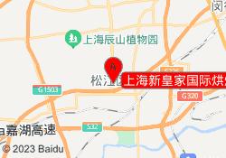上海新皇家国际烘焙培训上海新皇家国际烘焙培训