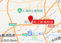 上海新东方学校松江新城校区