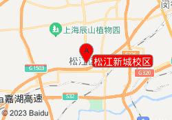 上海复文教育松江新城校区