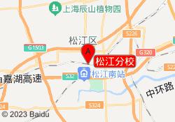 上海学尔森教育松江分校