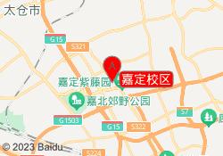 上海新世界教育嘉定校区
