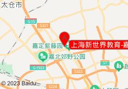上海新世界教育-嘉定罗宾森