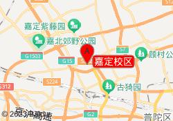 上海秦汉胡同培训学校嘉定校区