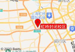 上海美盟教育虹桥封闭校区