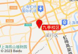 上海正领国际教育九亭校区