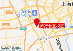 上海启文教育闵行七宝校区