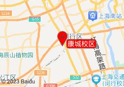 上海昂立外语康城校区