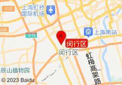 上海昂立国学闵行区