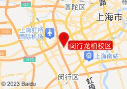 上海思源教育闵行龙柏校区
