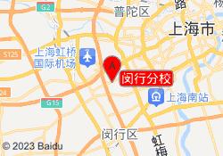 上海思源教育闵行分校