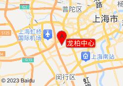 上海昂立外语龙柏中心
