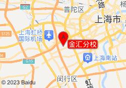 上海秦汉胡同金汇分校