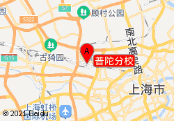 上海明和中医教育普陀分校