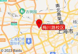 上海至慧学堂梅川路校区