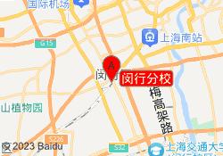 上海学尔森教育闵行分校