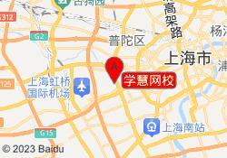上海学慧教育学慧网校
