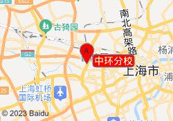 上海秦汉胡同中环分校