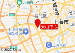 上海昂立外语天山中心