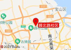 上海复文教育顾北路校区