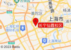 上海新东方学校长宁仙霞校区