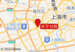 上海韦博国际英语长宁分校