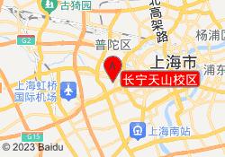 上海新东方学校长宁天山校区
