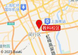 上海协和教科BC国际学校教科校区