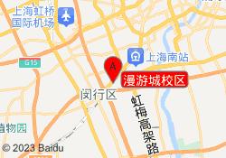 上海至慧学堂漫游城校区