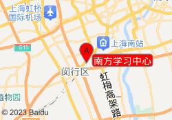 上海精锐留学南方学习中心