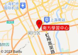 上海精銳留學南方學習中心