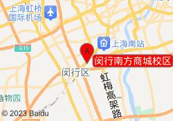 上海启文教育闵行南方商城校区