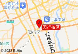 上海精锐留学闵行校区