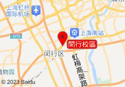 上海復文教育閔行校區