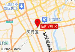 上海复文教育闵行校区